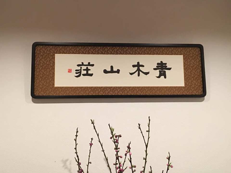 青木山荘へ、ようこそ