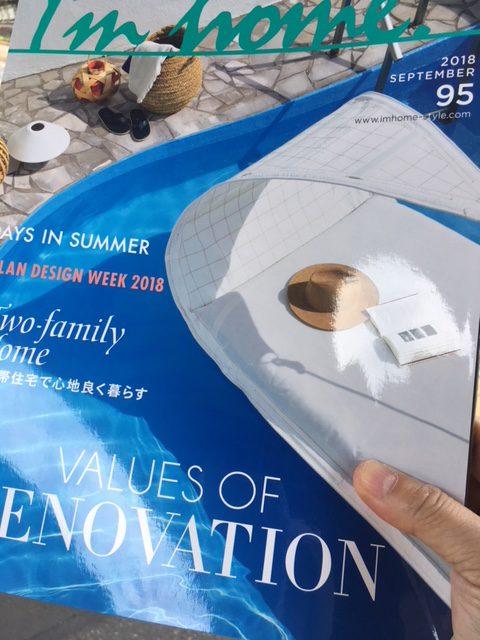 本日発売、I'm homeに青木山荘が掲載されました