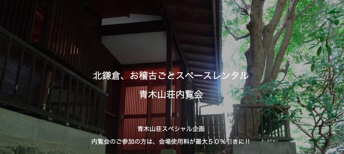 青木山荘内覧会