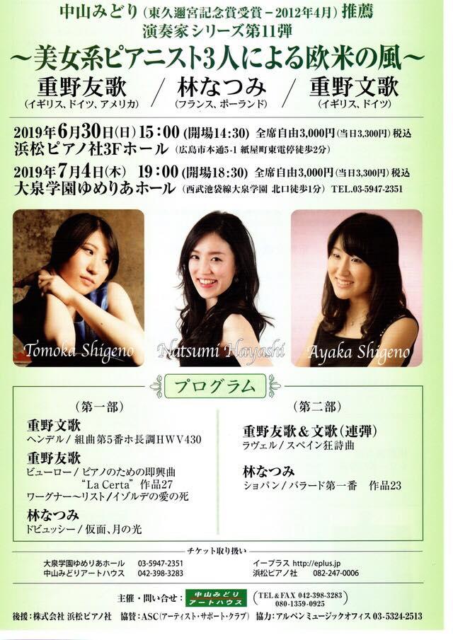 7/6(土)重野友歌&文歌青木山荘deピアノコンサート