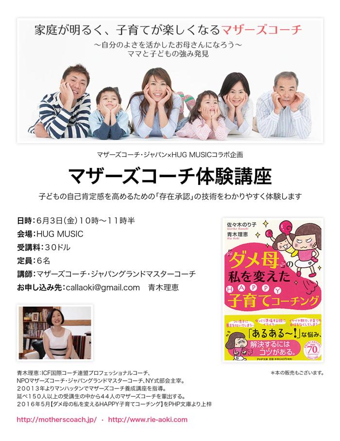 6/3(金)HUG MUSIC×青木理恵コラボ💟マザーズコーチ体験講座