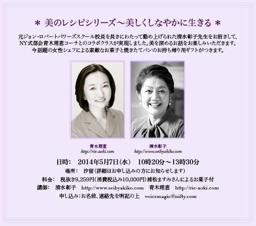 帰国セミナー第2弾!5月7日は汐留の東京式部会で清水彰子先生とのコラボセミナーです。