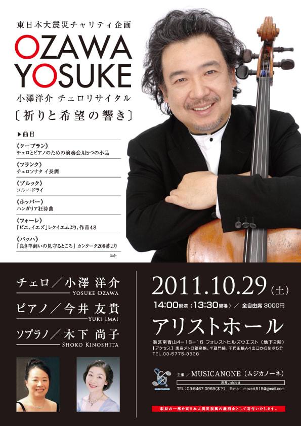 東京のみなさ〜ん。チェロとソプラノの素敵なチャリティコンサートがあります。