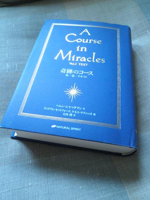 奇跡のコースのテキスト