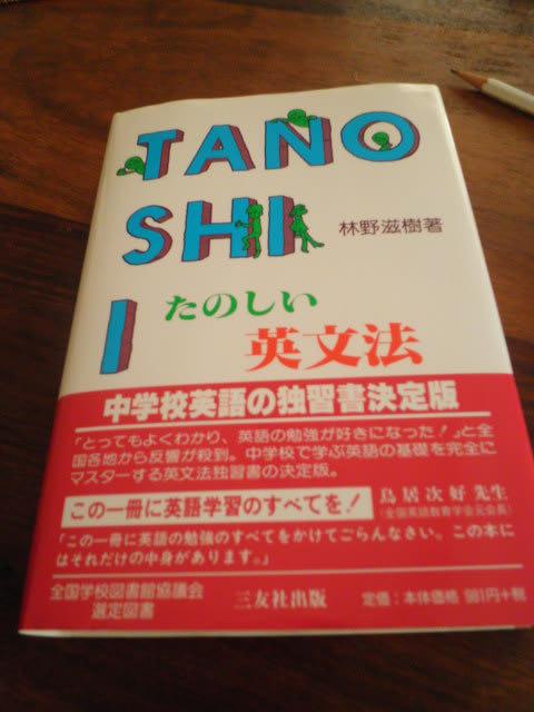 林野滋樹先生の「楽しい英文法」の本のたのしみ方