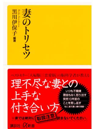 黒川伊保子先生の新刊 夫のトリセツ、予約しました