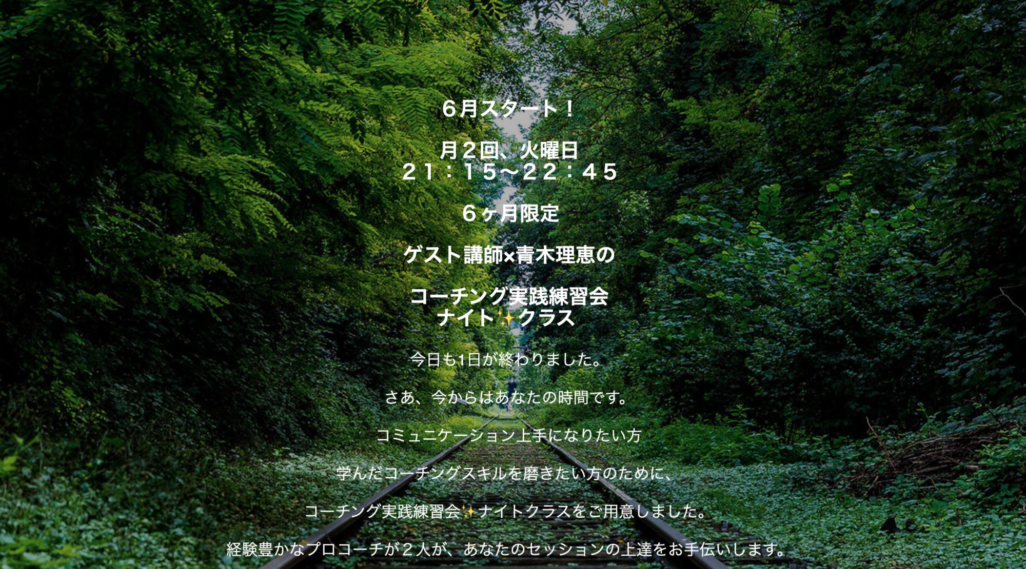 6月スタート ゲスト講師×青木理恵のコーチング実践練習会ナイト✨クラスのお知らせ