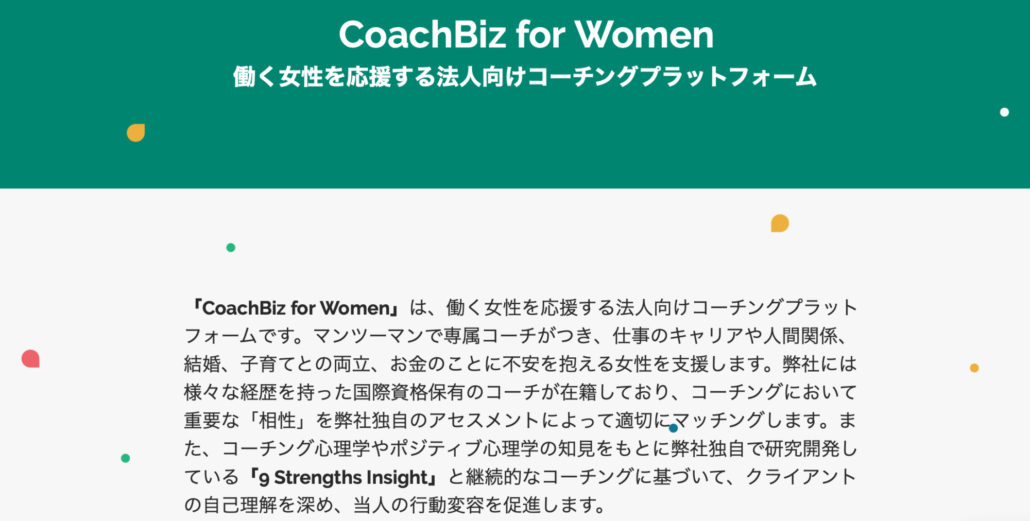 CoachBiz for Women 働く女性を応援する法人向けコーチングプラットフォーム