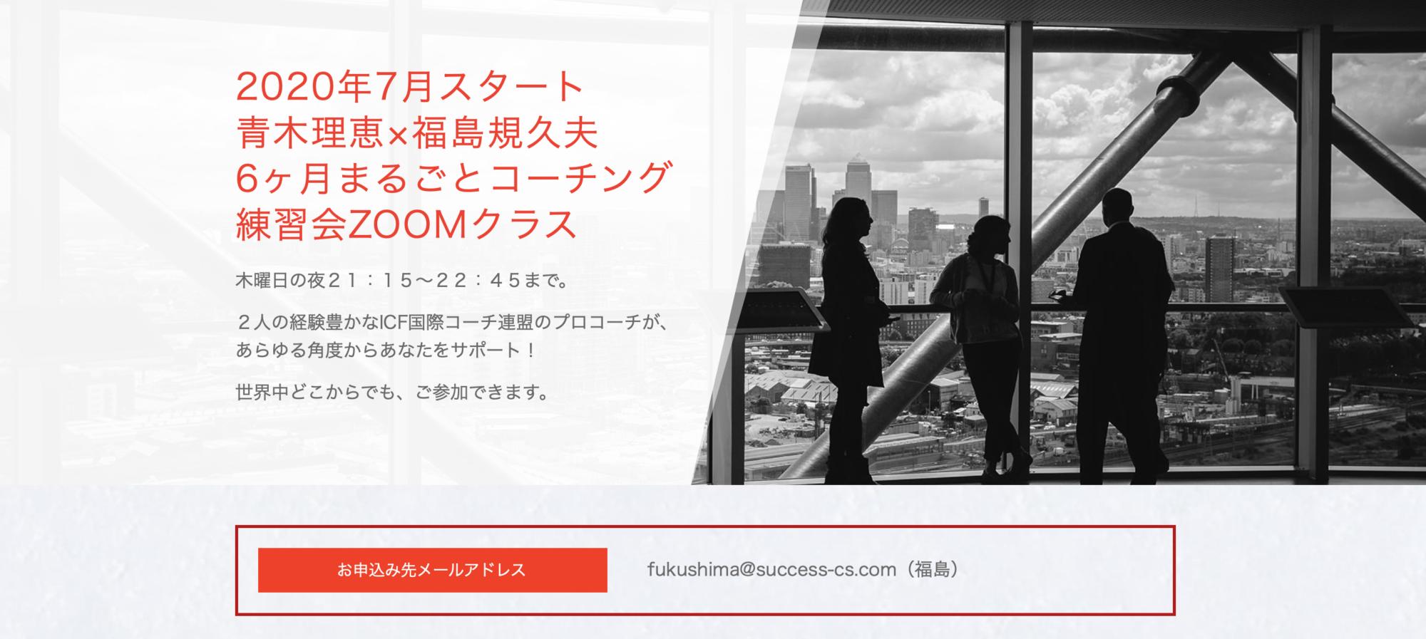 2020年7月スタート 青木理恵×福島規久夫  6ヶ月まるごとコーチング練習会ZOOMクラス、募集スタート!