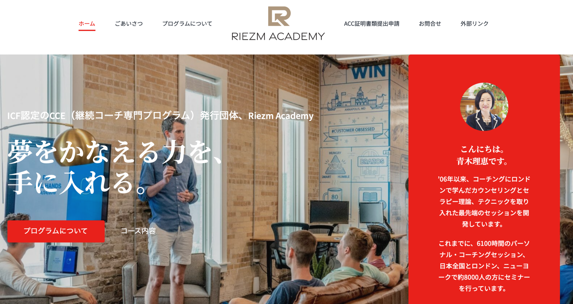 RIEZM Academy 誕生します