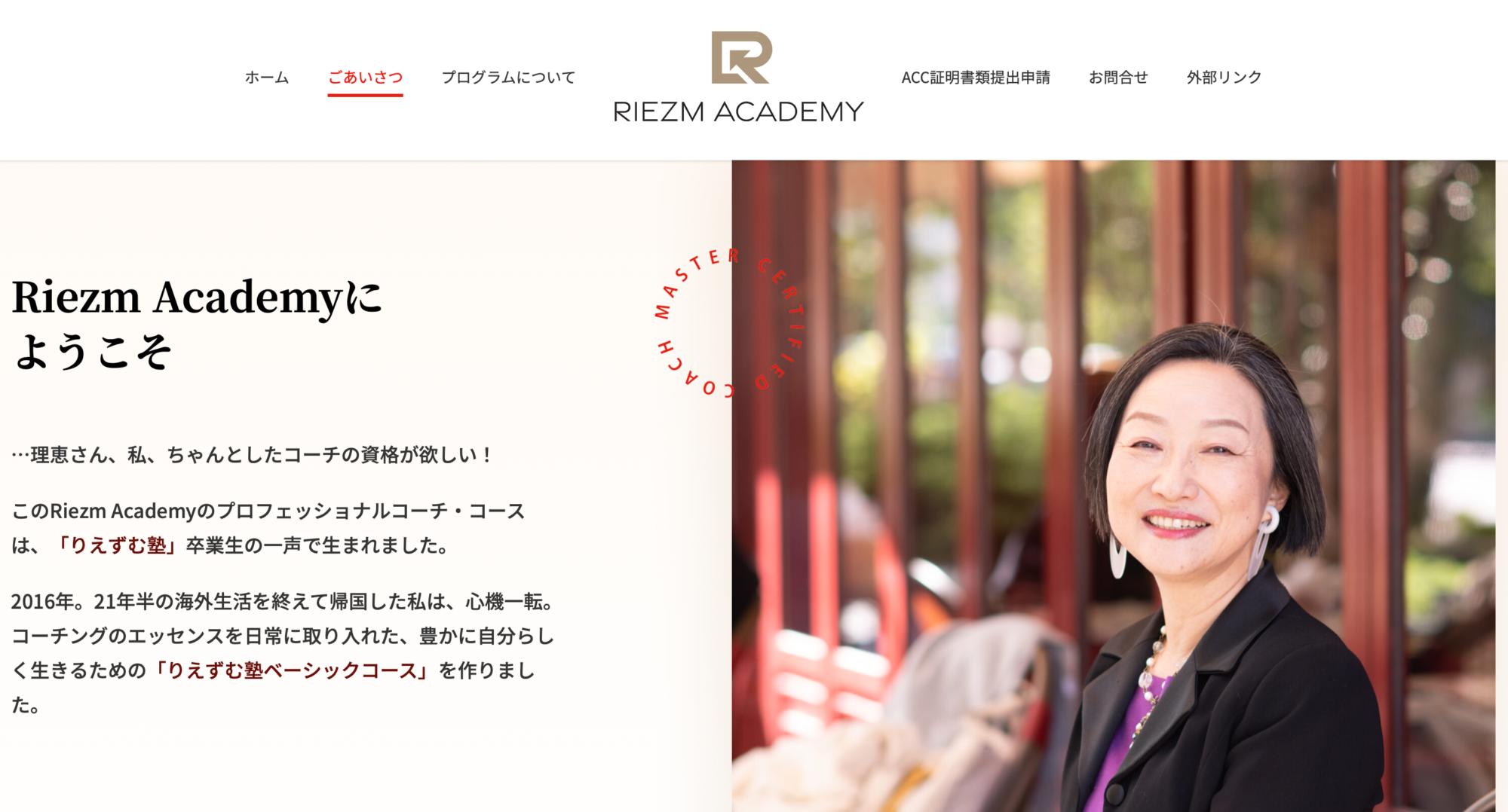 RIEZM Academy 本日立ち上げました